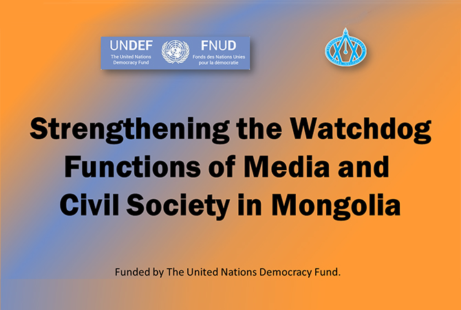 The Press Institute, with the support of the United Nations Democracy Fund, is ready to implement a project to strengthen the capacity of the Mongolian media and civil society.